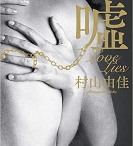 「嘘 Love Lies」村山由佳読みました。