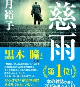 『朽ちないサクラ』『慈雨』柚月 裕子読みました。