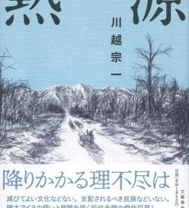 『熱源』川越宗一読みました。