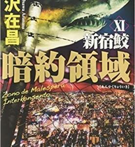 「暗約領域 新宿鮫XI」大沢在昌読みました。