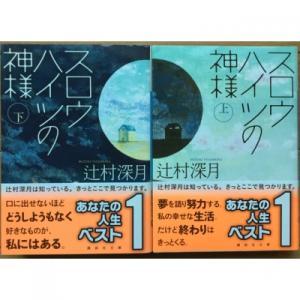 『スロウハイツの神様(上下)』辻村 深月読みました。