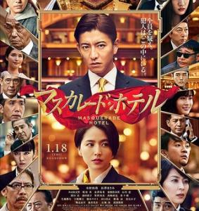 映画「マスカレード・ホテル」観ました。