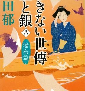 『あきない世傳 金と銀(八) 瀑布篇』 高田郁 読みました。
