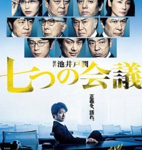 映画『七つの会議』観ました。
