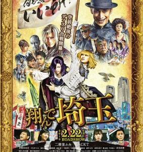 『翔んで埼玉』観ました。