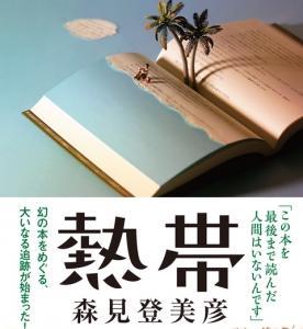 『熱帯』森見登美彦読みました。