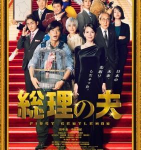 映画『総理の夫』観ました。