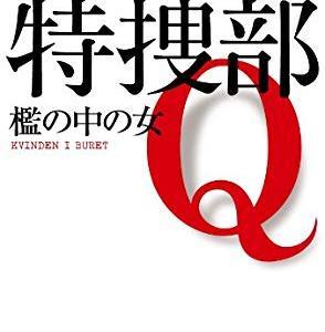 「特捜部Q ―檻の中の女―」読みました。