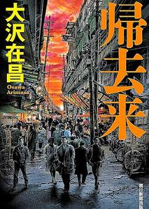 「帰去来」大沢在昌読みました。