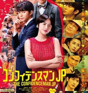 映画『コンフィデンスマンJP』観ました。