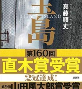 『宝島』真藤順丈読みました。