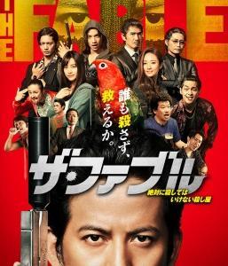 映画「ザ・ファブル」観ました。