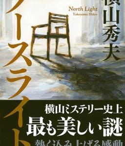 「ノースライト」横山秀夫読みました。