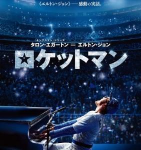 エルトン・ジョンの自伝映画『ロケットマン』観ました。