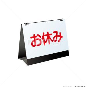 7月22日から7月30日まで「夏休み」を取らせていただきます!