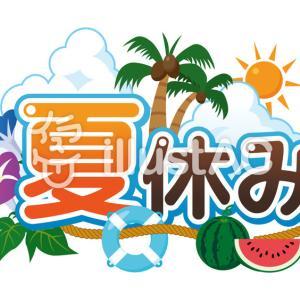 「夏休み」7月19日から7月29日 再告知