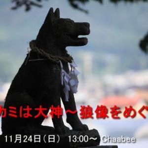イベント「オオカミは大神〜狼像をめぐる旅〜 by 青柳健二」のお知らせ