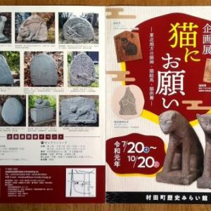 宮城県村田町歴史みらい館の企画展『猫にお願い』10月20日まで