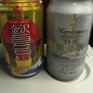 グリーン車内で2次会ビール 帰宅後3次会 蕎麦&ビール