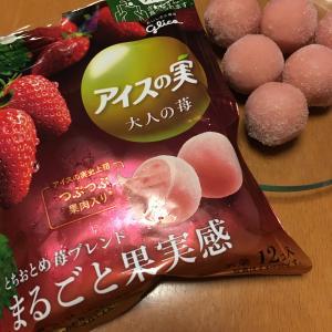リピしたアイスの実 やっぱり美味しい大人の苺(^^♪