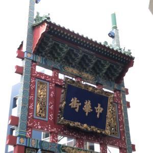 石川町駅から中華街へ 牌楼それぞれ… 街景色
