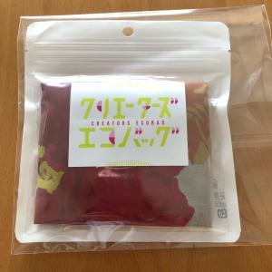当たりました! 高田賢三オリジナルデザイン エコバッグ