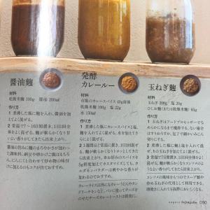 醤油麴、玉ねぎ麴、発酵カレールーを作ってみたいなと…