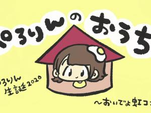 【レポート】ぺろりん生誕2020「ぺろりんのおうち 〜おいでよ虹コン〜」