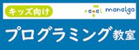 プログラミング教室キャラクターコンテスト結果発表!