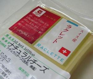ラクレットチーズシフォン