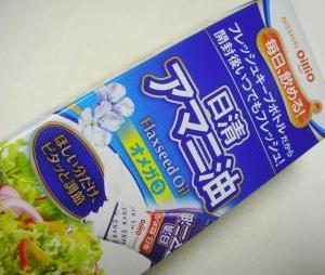 亜麻仁油シフォン