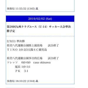 九州大会最終日