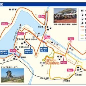 佐倉マラソンにエントリー。