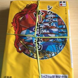 横浜開港記念日!!で、崎陽軒♪
