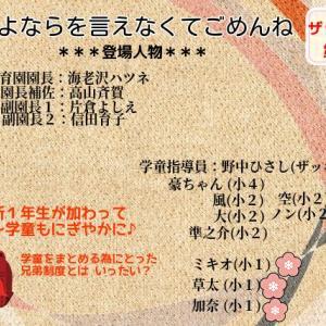 実録◆学童ドキュメント!さよならを言えなくてごめんね第27話