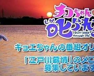今、チコちゃん~動画応募した(* ´艸`)
