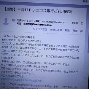 三菱UFJニコス銀行 騙る 疑わしいメールが届いてた(;゚Д゚)