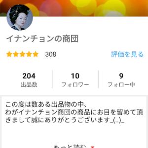 メルカリ【イナンチョンの商団】取引成立数308