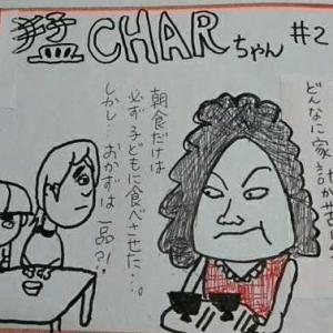 気まぐれザッキ~コミック【猛CHARちゃん】#2ちかこの古漬け