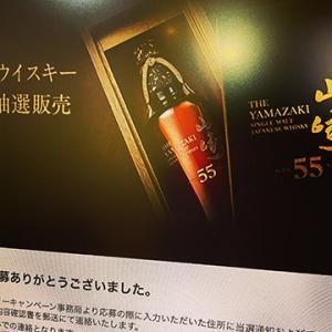 サントリーシングルモルトウイスキー『山崎55年』抽選販売