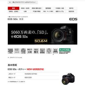 キヤノン5Ds,5DSR発表[高画素フルサイズ機】