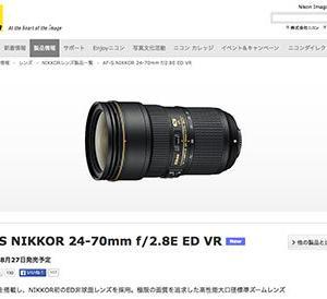 NIKKOR 24-70mm f/2.8E ED VR発表