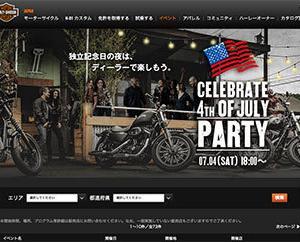 独立記念日ナイトパーティー!?【ハーレー】