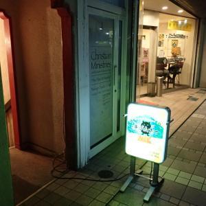 横須賀「キムジナー」
