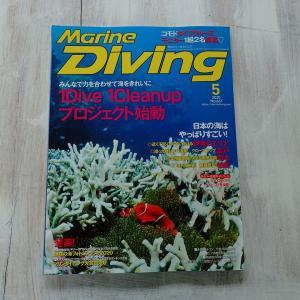 「マリンダイビング」に千葉フォトコンの記事が掲載されています。