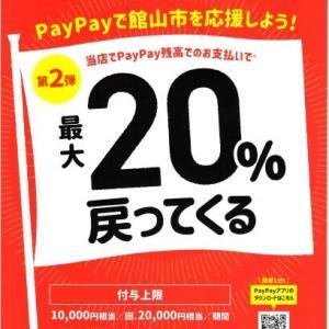 PayPayポイント還元キャンペーン第2弾のお知らせ