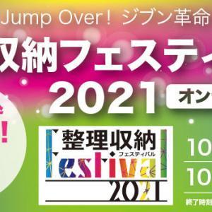 整理収納フェスティバル2021~オンライン開催します