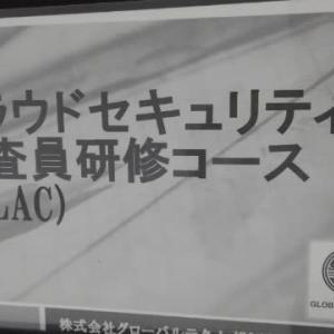 クラウドセキュリティ審査員コース2日目!