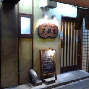 広島アルバイトの前々入りにて天邪鬼!