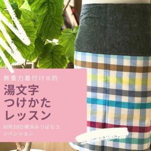 洋服の上から使える yumojiデビューしました!